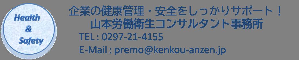 山本労働衛生コンサルタント事務所